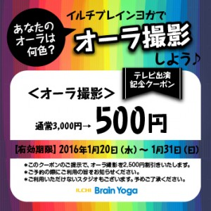 201601OLcoupon_aura500